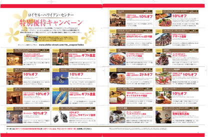 rhc-coupon.jpg
