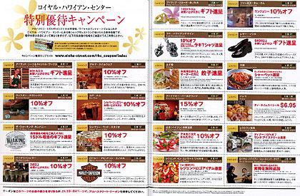 31-5 rhc coupon.jpg