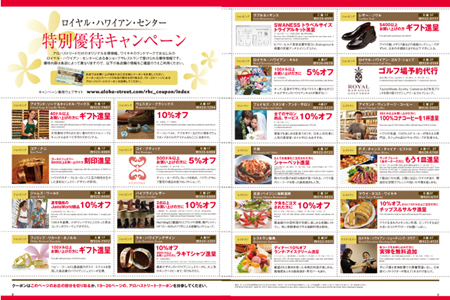 32-3yokoku_RHCcoupon.jpg