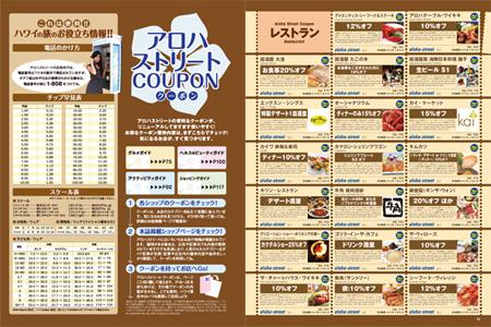 yokoku_coupon.jpg