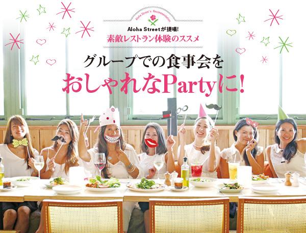 party_ttl.jpg