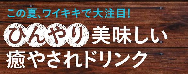 title_048_Aloha_4C.jpg