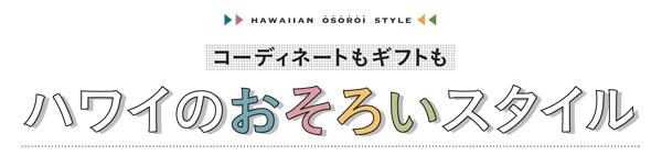 600_title_044_Aloha_4C_edited-1.jpg