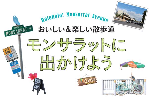 monsarrat_title.jpg