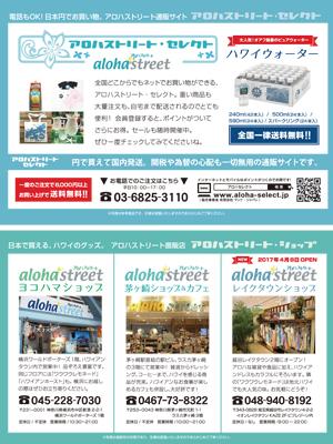 Aloha0607Selecttop.jpg