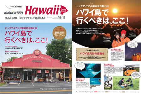 Aloha2015101104.jpg