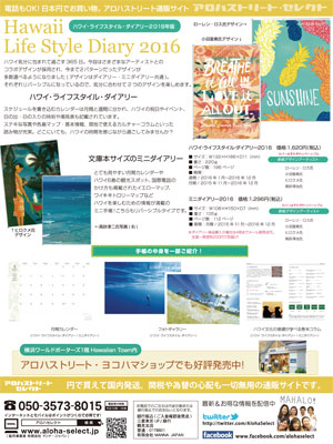 Aloha2015101110.jpg