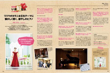 Chiyosan101116.jpg