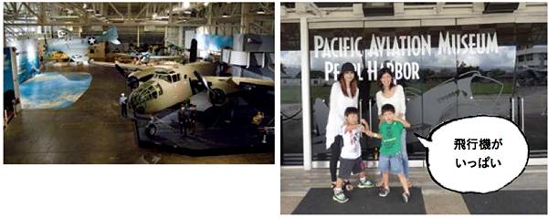 D_AviationMuseum.jpg