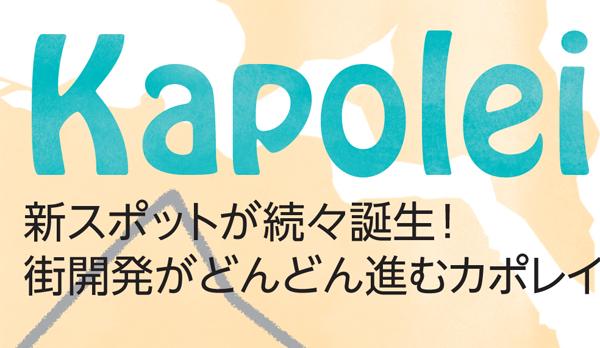 KapoleiTitle.jpg