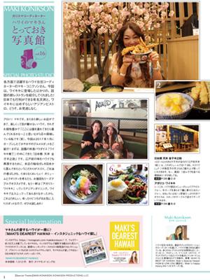 Magazine0405makisan.jpg
