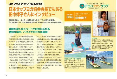 Magazine160405FC.jpg