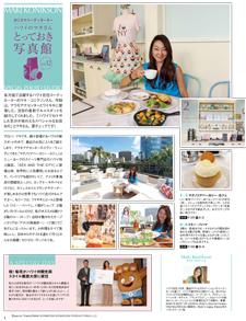 Magazine160405Maki.jpg