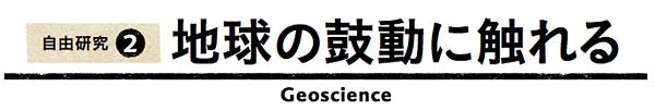 Title2_Geposcience.jpg