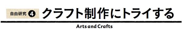 Title_ArtsandCrafts.jpg