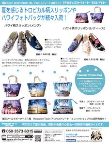 aloha_select080916.jpg