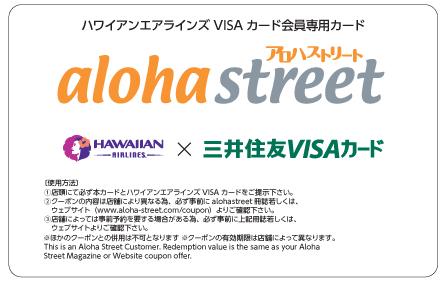 aloha street card400.jpg