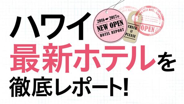 re_hotel_title.jpg