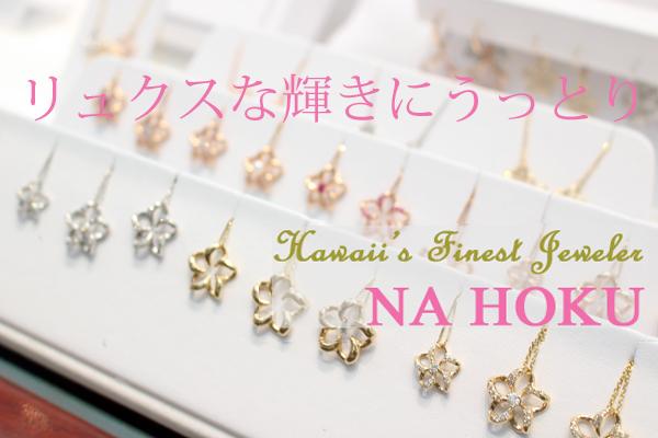 NaHokuMar1633.jpg