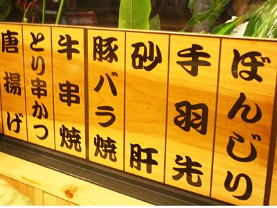 yakitoriglad_02.jpg