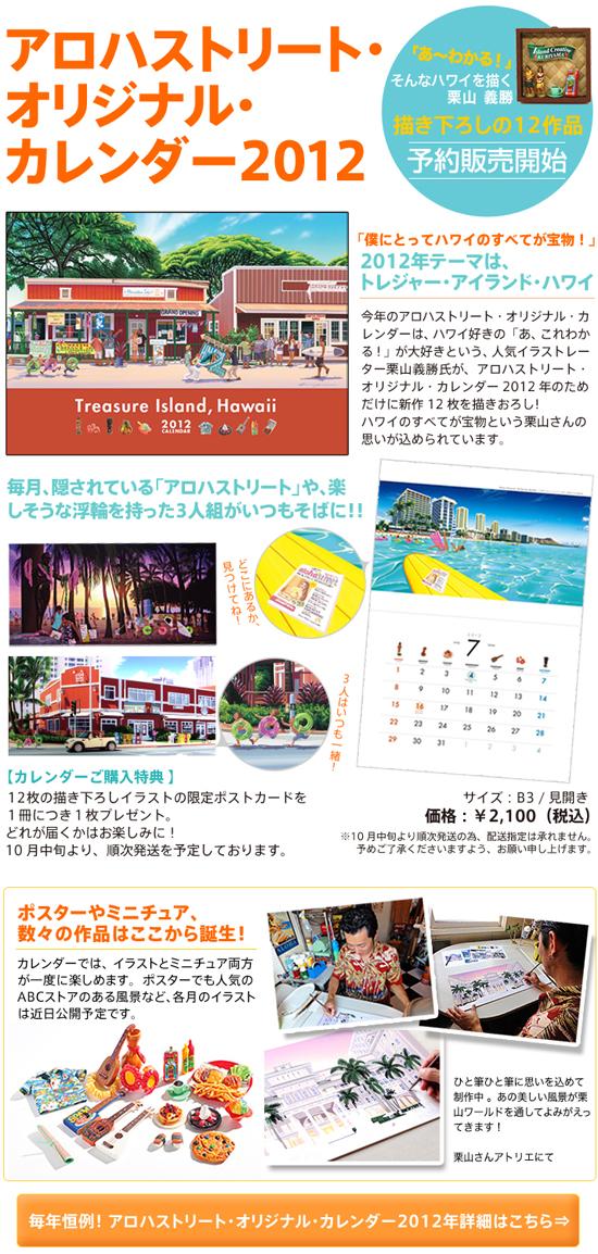 カレンダー2012EDMのコピー.jpg
