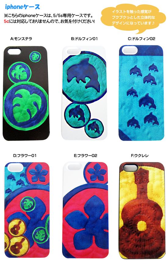 iPhoneケース・ハワイアンポップアート柄!