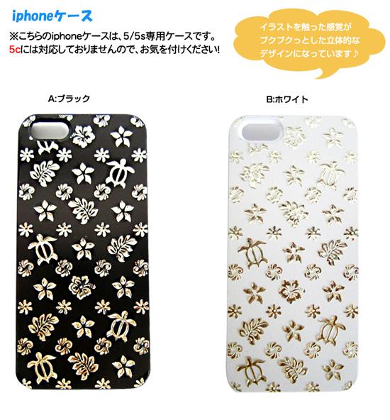 iPhoneケース・ハワイアン(シルバー)