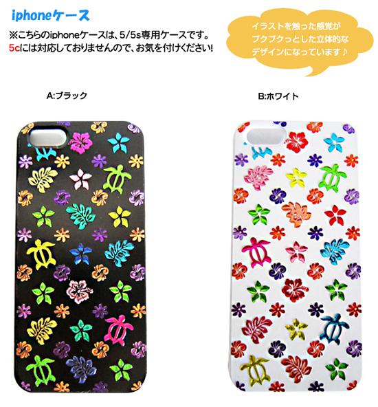 iPhoneケース・ハワイアン(カラー)
