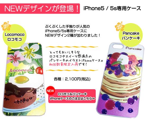 iPhoneケース パンケーキ ロコモコ