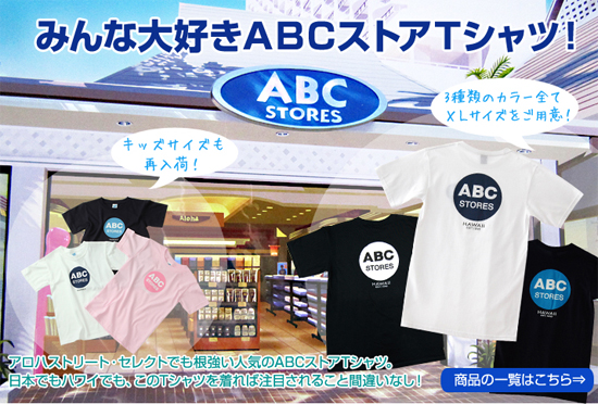ABCストアTシャツ