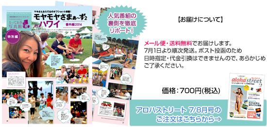 アロハストリート7/8月号・モヤモヤさま~ず2ハワイ編