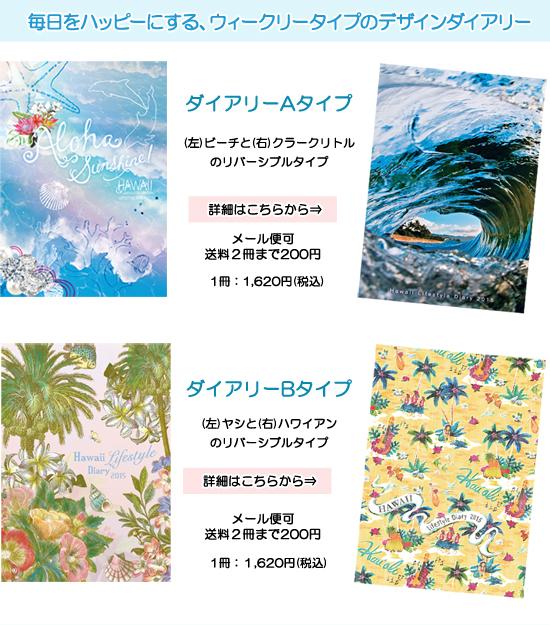 ハワイ手帳2015年