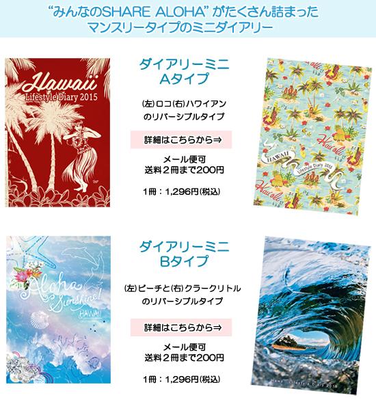 ハワイ手帳ミニ2015年