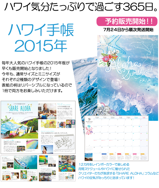 ハワイ手帳2015年版