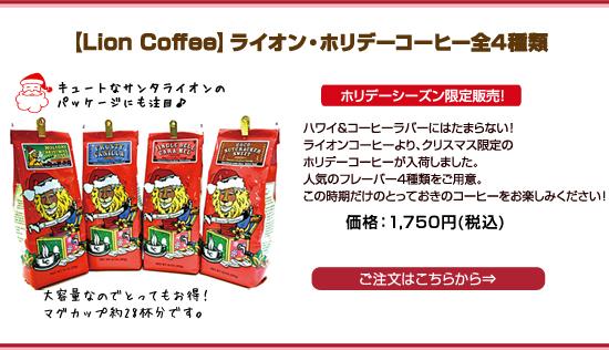 ライオン・ホリデーコーヒー