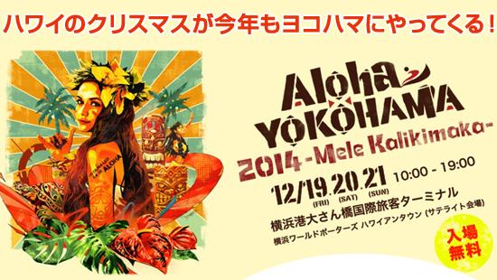 アロハヨコハマ2014メレカリキマカ