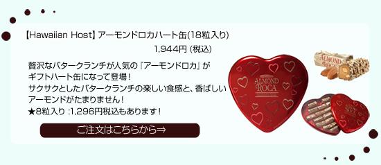 バレンタインチョコ・アーモンドロカハート缶