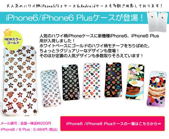 ハワイ柄iPhoneケース