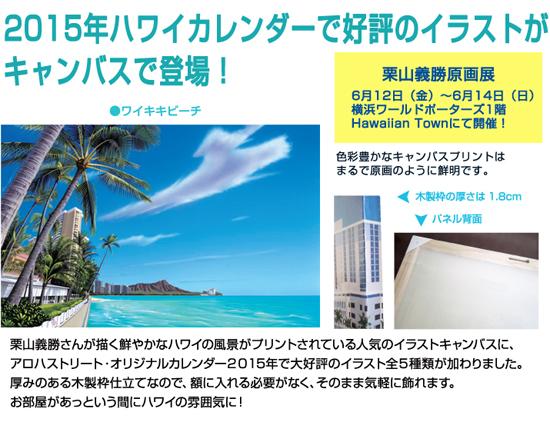 栗山義勝ハワイ絵・キャンバスパネル