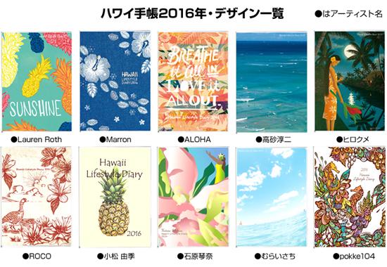 ハワイ手帳2016年