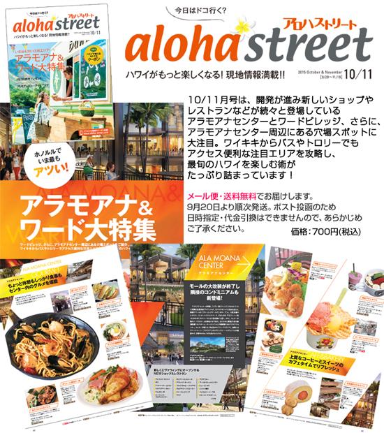 アロハストリート10/11月号 アラモアナ・ワード特集