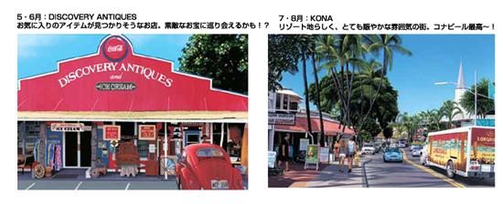 アロハストリート・オリジナル・カレンダー2016 ハワイカレンダー
