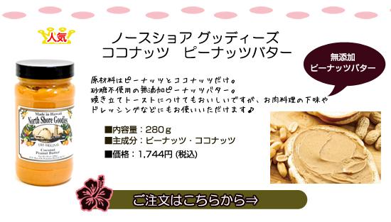 ココナッツピーナッツバター