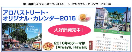 ハワイカレンダー2016