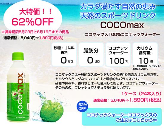 ココナッツ100% ココナッツウォーター