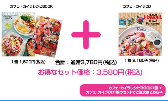 カフェ・カイラ レシピ本+CDセット