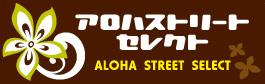 alohaselect-logo05.jpg