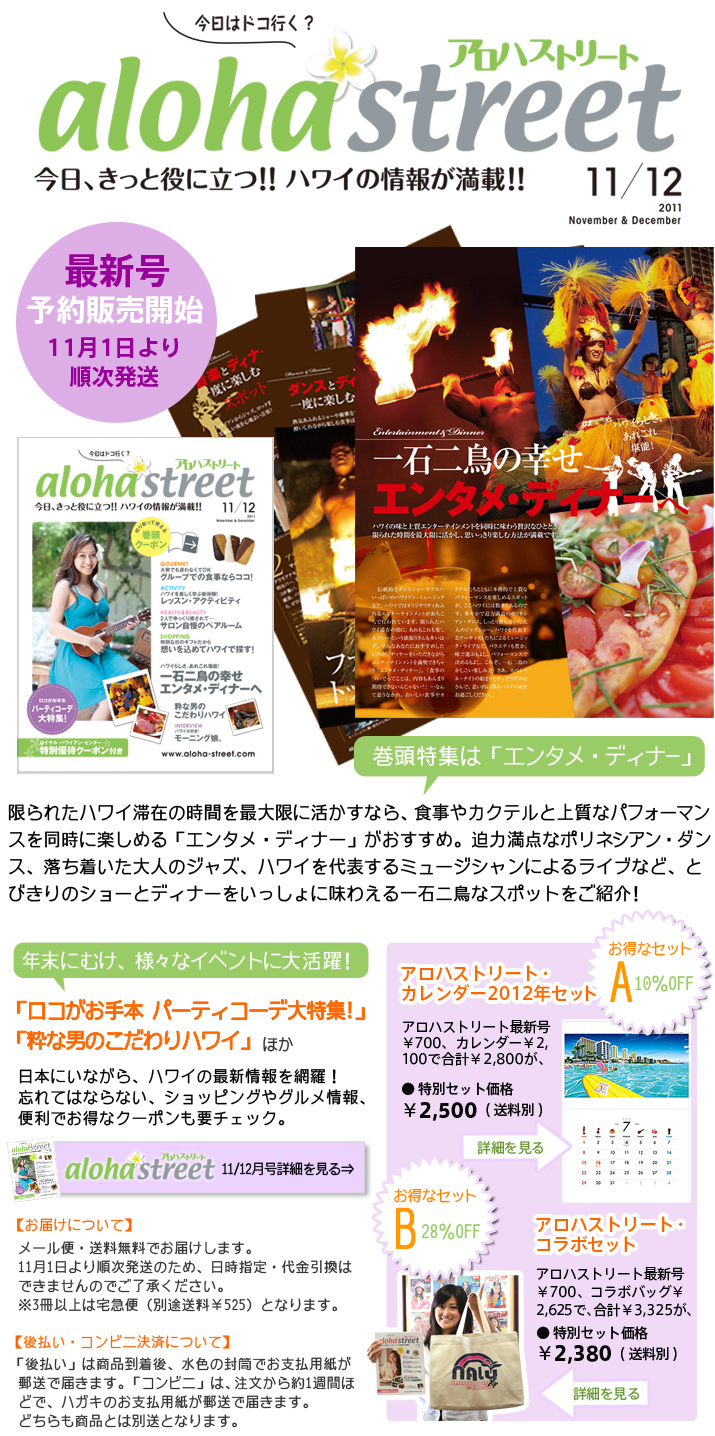 aroha本誌11・12EDM.jpg