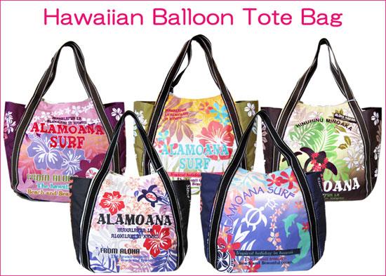 ハワイ柄バルーントートバッグ