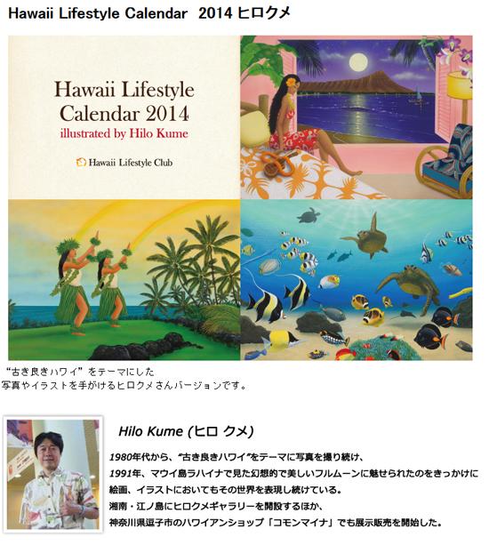 ハワイ・ライフスタイル・カレンダー2014年(ヒロクメさん)